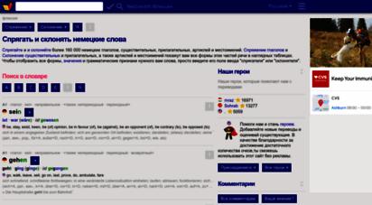 verbformen.ru