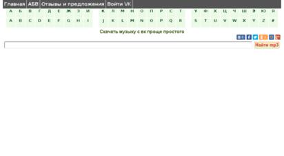 vmuzice.ru - скачать музыку с вк проще простого