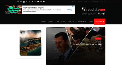 waseelatv.com