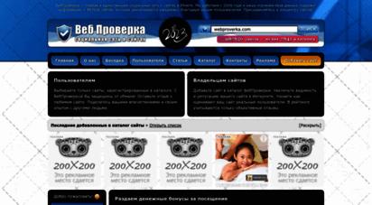 webproverka.com