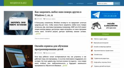 webtous.ru - webtous.ru - обзор бесплатных онлайн сервисов и сайтов