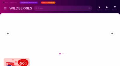 wildberries.ru - wildberries.ru - интернет-магазин модной одежды и обуви