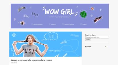wow-girl.ru -