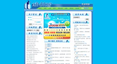 xhblog.com - 西湖blog——高速稳定的免费博客服务——我喜欢的博客——xhblog