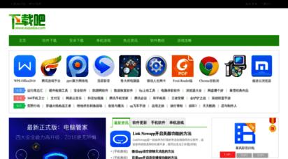 xiazaiba.com - 下载吧软件站_提供软件下载,手机软件,手机游戏,单机游戏下载服务!_绿色下载吧