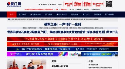xmnn.cn - 厦门网_厦门新闻网_厦门第一门户网站
