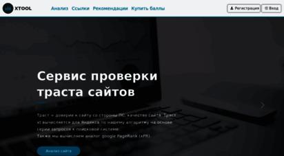 xtool.ru - траст сайта сервис - seo проверка сайта и оценка качества ссылок онлайн