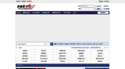 yaodaojiao.com - 妖道角 - 布袋戏交流与资讯平台