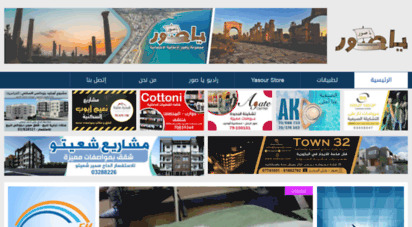 yasour.org - يا صور::الصفحة الرئيسية