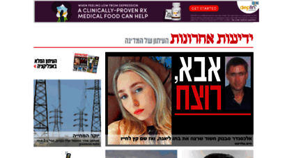 yediot.co.il -