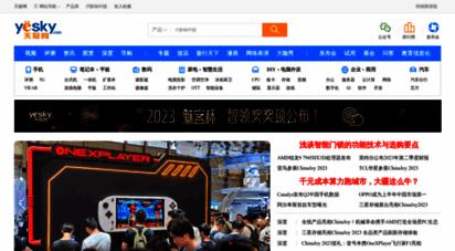 yesky.com - 天极网 科技悠生活.遇见新未来