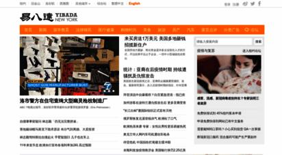 yibada.com - 易八达华人网纽约分站 - 纽约华人本地生活信息交流网站