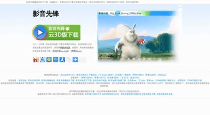 yinyinxianfeng.com - 影音先锋-播放器官方下载-影音先锋官网 - 影音先锋播放器
