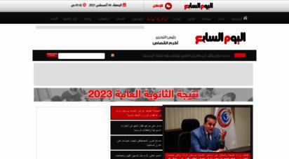 youm7.com - اليوم السابع