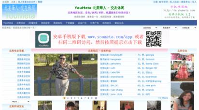 youmeta.com - youmeta - 北美華人交友休閒網