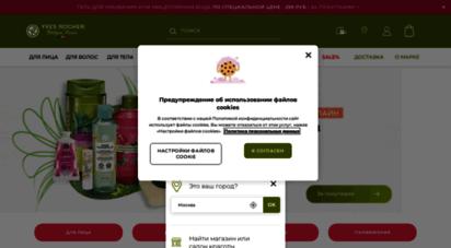 yves-rocher.ru - официальный интернет-магазин натуральной косметики и парфюмерии yves rocher