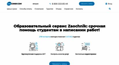 zaochnik.com - zaochnik.com - сервис помощи студентам с учебой, получить консультацию