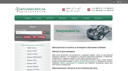 zapchasti.kiev.ua -
