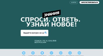 znanija.com - школьные знания.com - решаем домашнее задание вместе