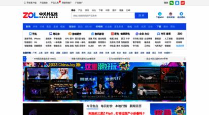 zol.com.cn -
