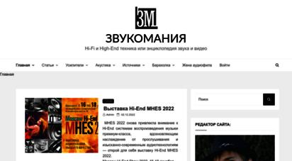 zvukomaniya.ru